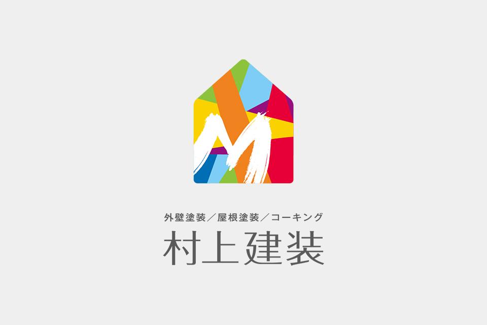 村上建装ロゴ